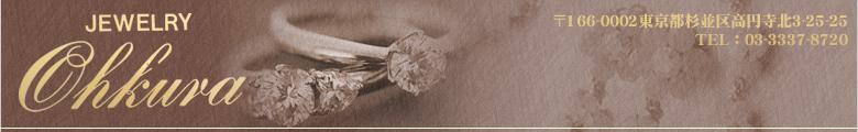 ジュエリーオオクラ 〒166-0002東京都杉並区高円寺北3-25-25 TEL:03-3337-8720
